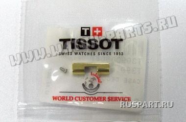 части ремней и браслетов Tissot L730
