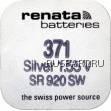 Батарейка часовая, оксид серебра RENATA SR920SW R371 (371-bat)