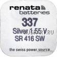 Батарейка часовая, оксид серебра RENATA SR416SW R337 (337-bat)