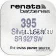Батарейка часовая, оксид серебра RENATA SR927SW R395 (395-bat)