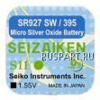 Батарейка часовая, оксид серебра Seizaiken SR927SW SZ395 (SZK-SR927SW, B-SZK-SR927SW-B10F)
