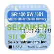 Батарейка часовая, оксид серебра Seizaiken SR1120SW B-SZK-SR1120SW-B10F (SZK-SR1120SW, SZ381)