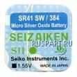 Батарейка часовая, оксид серебра Seizaiken SR41SW B-SZK-SR41SW-B10F (SZK-SR41SW)